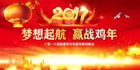 2017赢战鸡年宣传海报设计