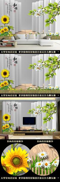 3D和顺向日葵花枝电视背景墙