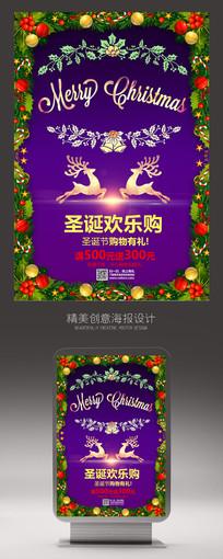 炫彩时尚圣诞节活动海报设计素材