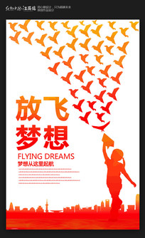创意放飞梦想宣传海报