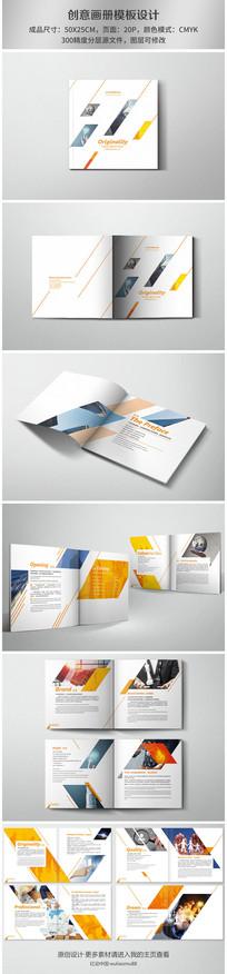 创意广告传媒企业画册模版