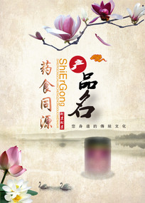 传统中国风产品海报模板