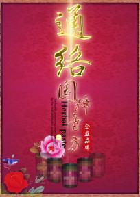 传统中国风复古高端产品海报
