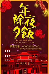 春节除夕年夜饭宣传海报