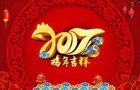 春节快乐鸡年吉祥幕布