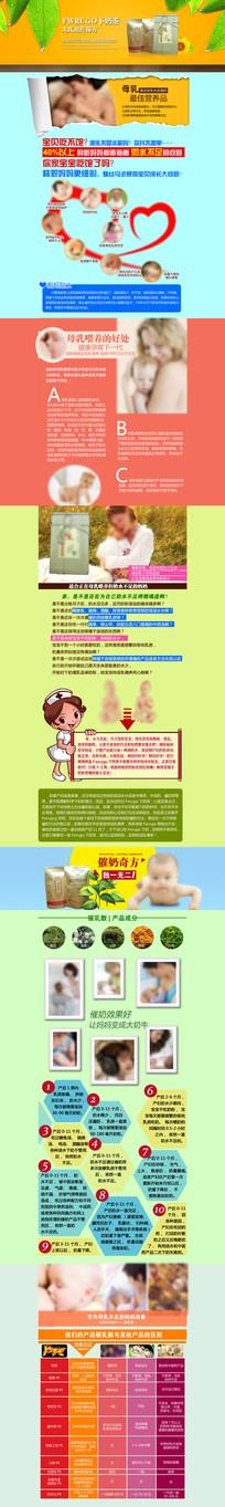 催奶茶详情页设计