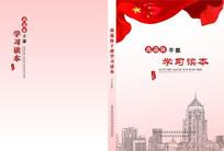 党旗系列政府书籍学习读本封面