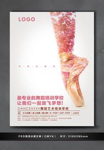 大气芭蕾舞宣传单页设计