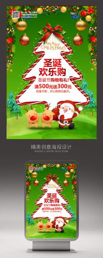 大气圣诞节快乐活动海报设计