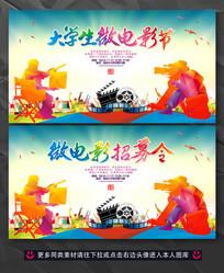 大学生微电影节广告背景模板设计
