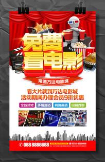 电影院开业活动促销海报设计