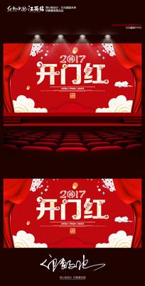 红色大气2017开门红鸡年活动背景