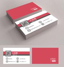 红色极简商务高端大气二维码名片