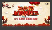 华丽时尚2017春节背景板