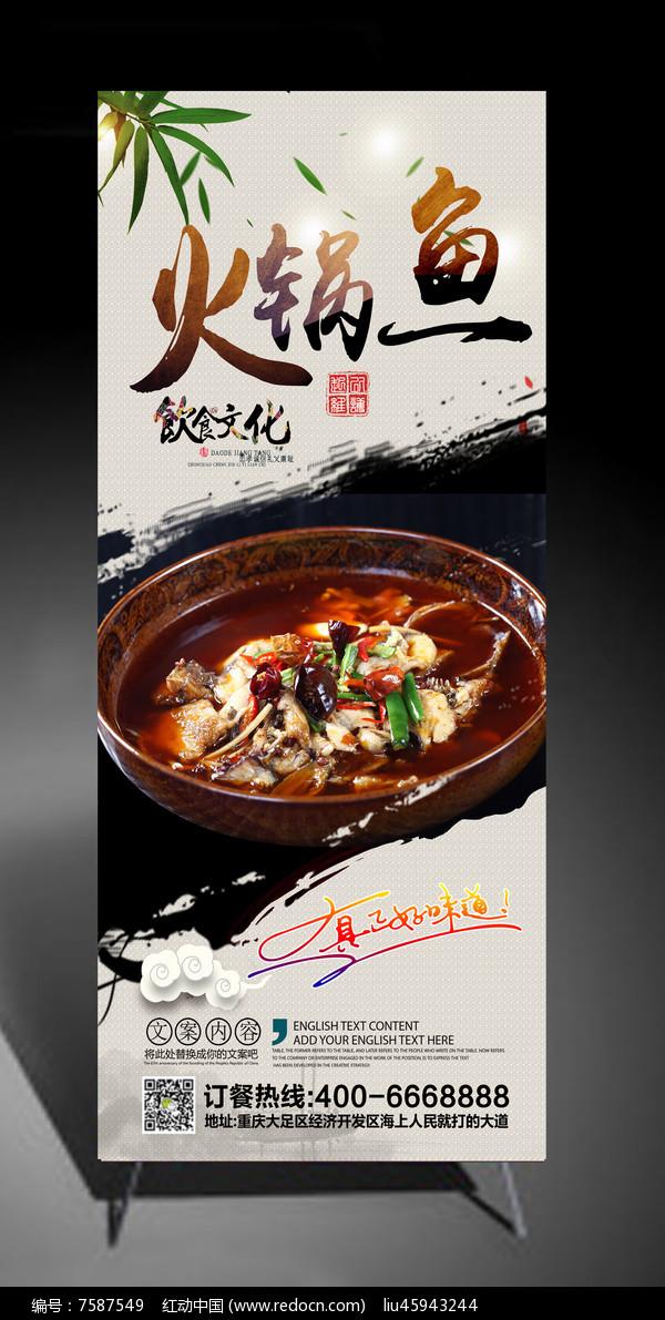 火锅鱼美食易拉宝设计图片