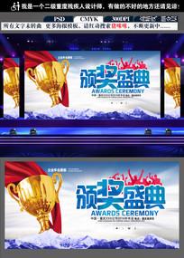 蓝色商务颁奖盛典背景展板