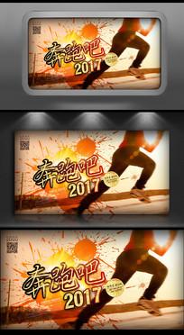 泼墨水彩炫酷奔跑吧2017海报