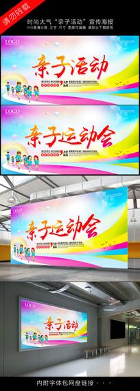 亲子活动运动会海报设计