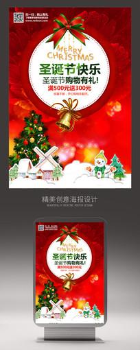 圣诞节狂欢购炫彩创意海报设计