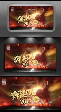 视觉冲击酷炫奔跑吧2017海报