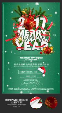 时尚创意圣诞节元旦双节海报设计