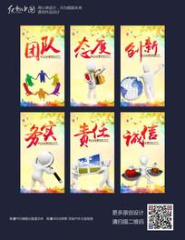 完整炫彩六联幅企业文化宣传海报设计