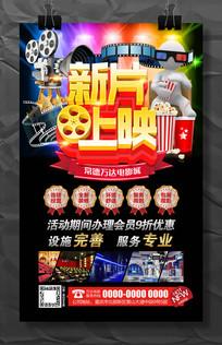 新片上映电影院活动海报模板设计