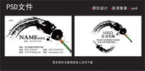 中国风名片 PSD