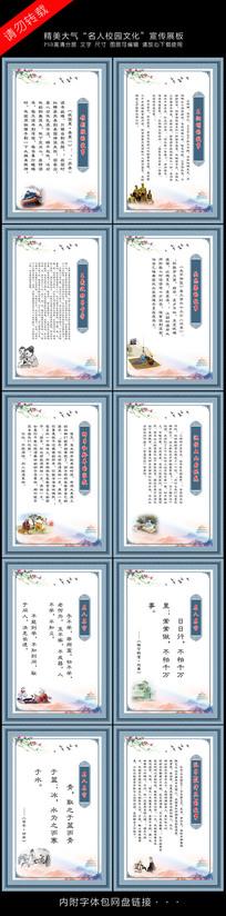 中国风校园传统文化展板设计