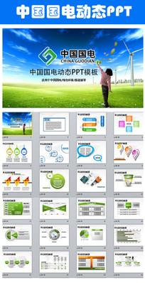 中国国电环保节能新能源PPT
