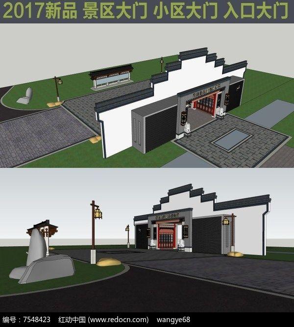 原创设计稿 3d模型库 围墙|栏杆|大门 中式徽派大门入口及宣传栏su图片