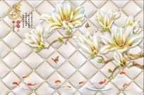 中式家和富贵九鱼图玉兰花软包背景墙