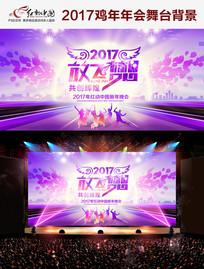 紫色梦幻2017放飞梦想展板背景