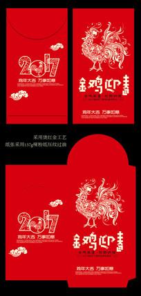 2017鸡年红色创意春节红包设计