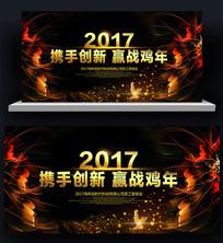 2017鸡年梦想起航企业晚会背景