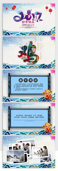 2017年鸡年电子贺卡PPT模板