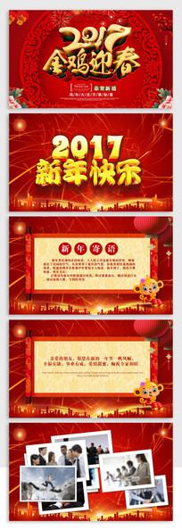 2017年开门红鸡年电子贺卡PPT