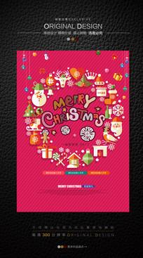 2017年手绘圣诞节海报