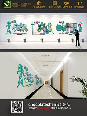 创意国家电网文化墙设计