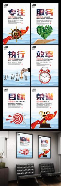 创意企业文化海报办公室励志标语