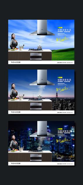 厨房用具宣传海报
