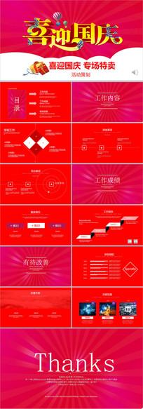 红色国庆ppt模板