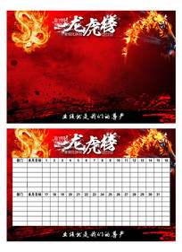 红色水墨中国风企业员工业绩销售龙虎榜设计