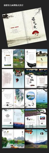 简洁中国风旅游画册设计