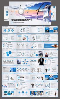 简约营销方案计划书PPT模板