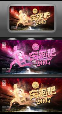 两款炫彩运动奔跑吧2017海报