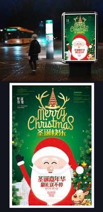 绿色创意圣诞节海报背景设计
