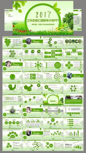 清新绿色环保工作总结2017PPT模板