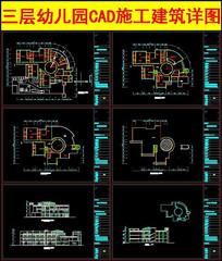 三层幼儿园CAD施工建筑详图
