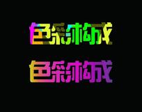色彩构成字体设计psd